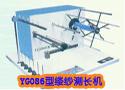 YG086型缕纱测长机