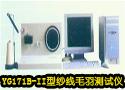 YG171B-II型纱线毛羽测试仪