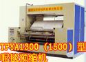 TPYA1300(1500)型呢毯预缩机