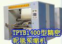 TPYB1400型精密呢毯预缩机