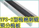 YFS-2梳棉刺辊预分梳板