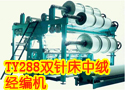 TY288双针床中绒经编机