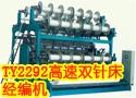 TY2292高速双针床经编机
