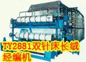 TY2881双针床长绒经编机