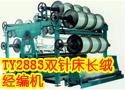 TY2883双针床长绒经编机