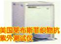 美国莱布斯菲织物抗紫外测试仪