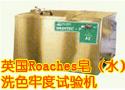 英国Roaches皂(水)洗色牢度试验机