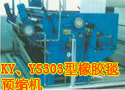 KY、YS303型橡胶毯预缩机