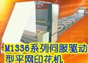 M1336系列伺服驱动型平网印花机
