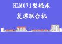 HLM071型辊床复漂联合机