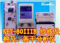 KET-80IIIB (短纤型)最新型纱线及棉及、条干分析仪