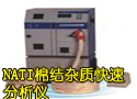 NATI棉结杂质快速分析仪