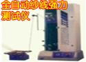 全自动纱线强力测试仪