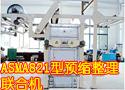ASMA821型预缩整理联合机