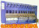 GA392型单纱浆纱机