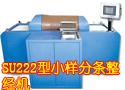 SU222型小样分条整经机