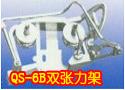 QS-6B双张力架