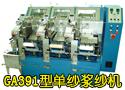GA391型单纱浆纱机