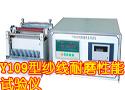 Y109型纱线耐磨性能试验仪