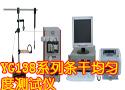 YG138系列条干均匀度测试仪