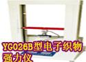 YG026B型电子织物强力仪