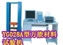 YG028A型万能材料试验机