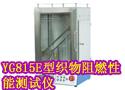 YG815E型织物阻燃性能测试仪(45°法)