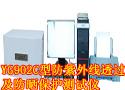 YG902C型防紫外线透过及防晒保护测试仪