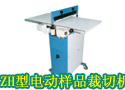 ZH型电动样品裁切机
