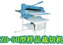 ZO-50型样品裁切机