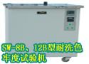 SW-8B、12B型耐洗色牢度试验机