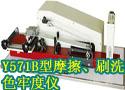 Y571B型摩擦、刷洗色牢度仪