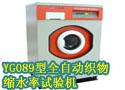YG089型全自动织物缩水率试验机
