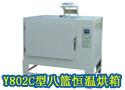 Y802C型八篮恒温烘箱(配电子天平)