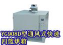 YG908D型通风式快速四篮烘箱(配电子天平)