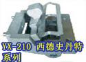 YX-210型 布铗、针座、针板