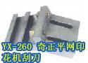 YX-260 奇正平网印花机刮刀