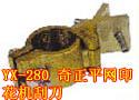 YX-280 奇正平网印花机刮刀