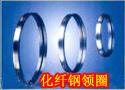 化纤钢领圈