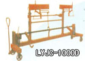 LYJC-1000D型液压综框上轴车