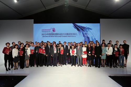 2013中国国际面料设计大赛颁奖典礼落幕_品牌服装网