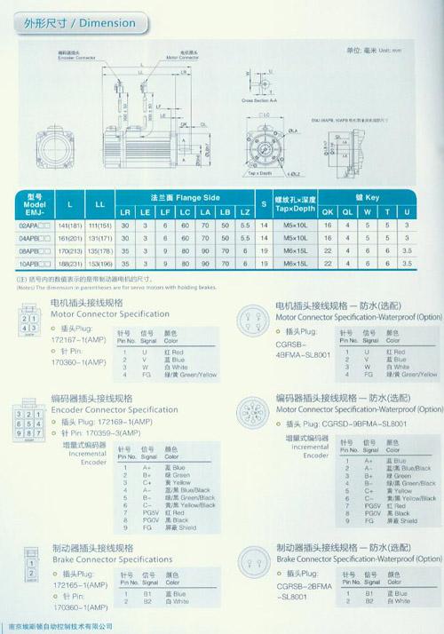 emj型伺服电机