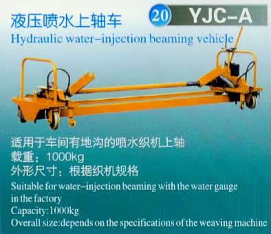 yjc-a液压喷水上轴车