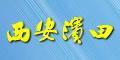 西安滨田特型机械有限公司